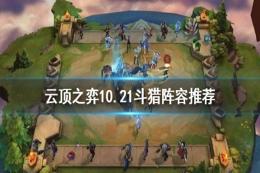 lol云顶之弈10.21斗猎阵容玩法攻略