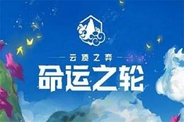 lol云顶之弈10.21拼多多凯南阵容玩法攻略