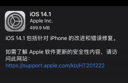 苹果iOS14.1正式版降级教程攻略
