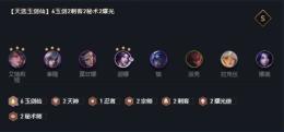 lol云顶之弈10.21天选玉剑仙阵容玩法攻略