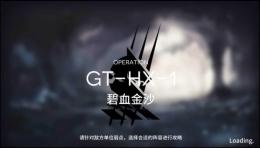 《明日方舟》突袭模式GT-HX-1通关攻略