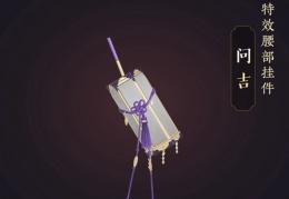 剑网3问吉挂件获取攻略