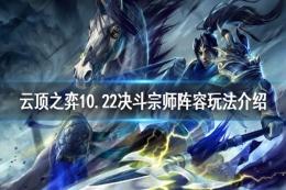lol云顶之弈10.22决斗宗师阵容玩法攻略