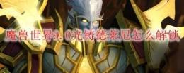 魔兽世界9.0光铸德莱尼解锁攻略