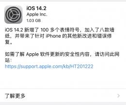 苹果IOS 14.2正式版降级教程攻略