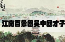 江南百景图吴中四才子人物介绍