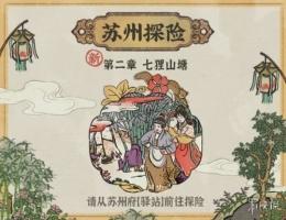 江南百景图苏州探险第二章玩法攻略