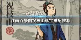 江南百景图祝枝山珍宝搭配推荐