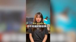 Air pods三大隐藏功能介绍