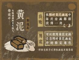 江南百景图黄泥画池位置一览