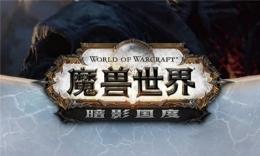 魔兽世界9.0暗影国度更新内容汇总一览
