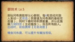 不思议迷宫剑仙冈布奥获取攻略