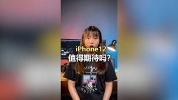 苹果iPhone12性价比视频介绍
