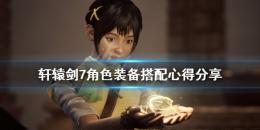 轩辕剑7各角色装备搭配大全