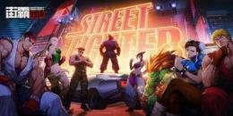 《街霸:对决》S卡最强角色排行榜