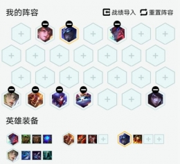 lol云顶之弈10.24天秘宗师猎阵容玩法攻略