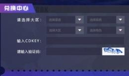 《街霸:对决》CDKEY兑换码使用流程攻略