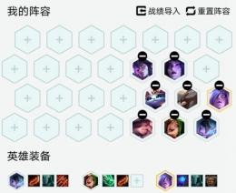 lol云顶之弈10.24夜幽神射薇恩阵容玩法攻略
