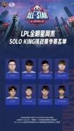 英雄联盟2020LPL全明星周末solo选手名单公布