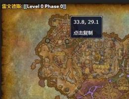 魔兽世界9.0冷木宝箱刷新位置一览