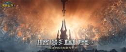 魔兽世界9.0兵主之刃任务攻略