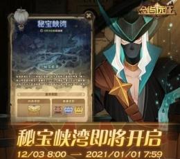 剑与远征12月秘宝峡湾玩法攻略