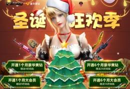 CF12月圣诞狂欢季活动怎么玩?