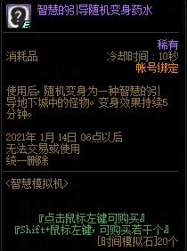 dnf智慧模拟机活动玩法攻略_52z.com