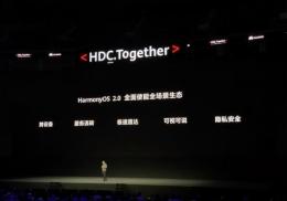 华为鸿蒙OS2.0发布会直播地址