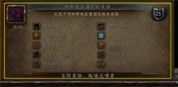 魔兽世界9.0城墙尖啸者坐骑获取攻略