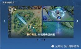 王者荣耀新峡谷3.0调整改动一览