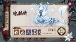 阴阳师冰狩之战玩法攻略