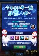 DNF冬季雪人大作战礼包价格/奖励一览