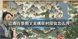 江南百景图又见桃花村段位升级攻略