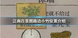 江南百景图路边小竹位置一览