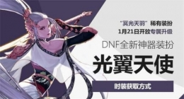 DNF神器装扮光翼天使获取攻略