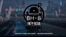 明日方舟BH-8堵不如疏通关攻略