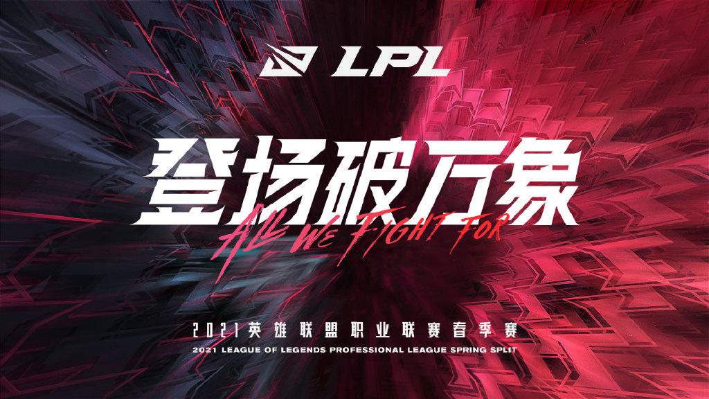 2021LPL春季赛赛程安排