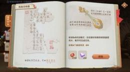 王者荣耀曲谱残页获取攻略