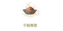 妄想山海干锅青菜制作配方一览