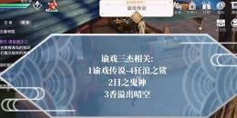 天谕手游谕戏传说梁思进NPC位置一览