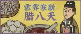 江南百景图雪霁寒新腊八天活动玩法攻略