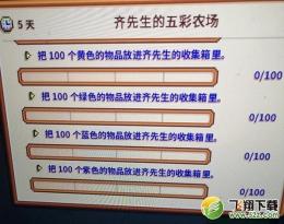 星露谷物语1.5齐先生五彩农场任务攻略