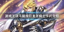 《游戏王:决斗链接》巨龙圣骑士效果一览