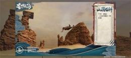 妄想山海千年腾雀位置一览