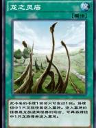 《游戏王:决斗链接》龙之灵庙获取攻略