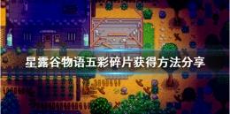 星露谷物语1.5五彩碎片获取攻略