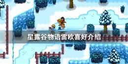 星露谷物语1.5雷欧喜好物品一览