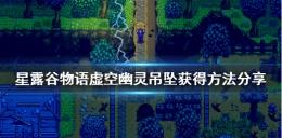 星露谷物语1.5虚空幽灵吊坠获取攻略