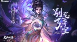 王者荣耀芈月白晶晶皮肤技能特效演示视频